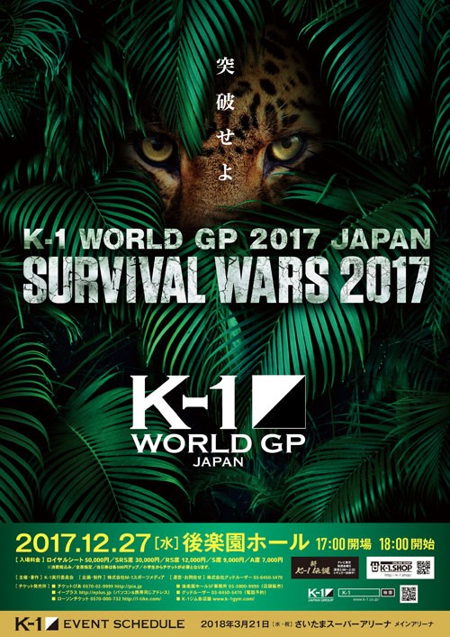 (6)K-1 World GP Survival Wars