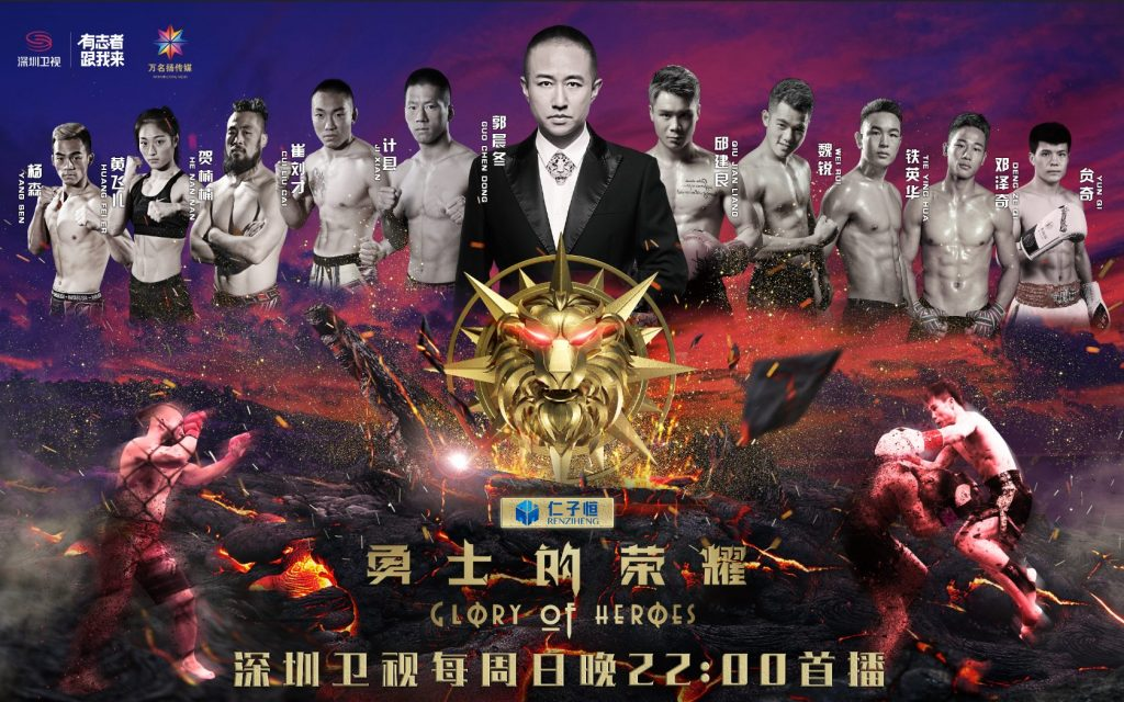 Glory of Heroes Luoyang