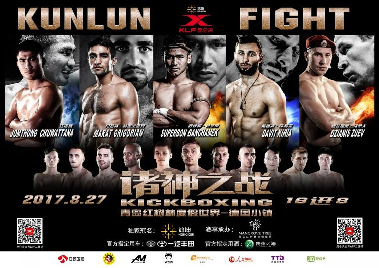 Kunlun Fight 65 - Fight Card
