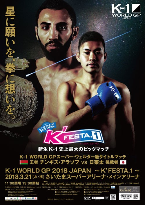 K-1 World GP 2018 Japan KFesta.1 promo 4