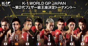 K-1 World GP 2018 Japan - Fight Card