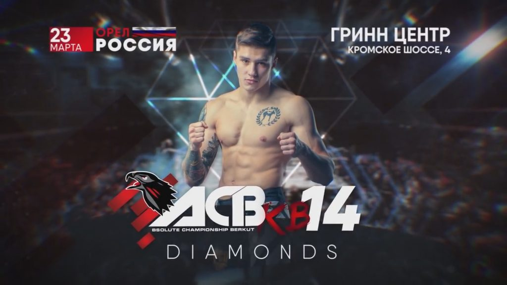 ACB KB-14 - Fight Card