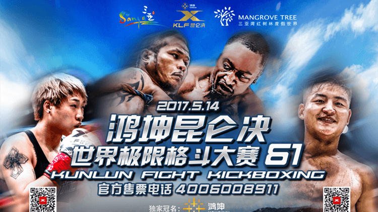 Kunlun Fight 61 - Fight Card