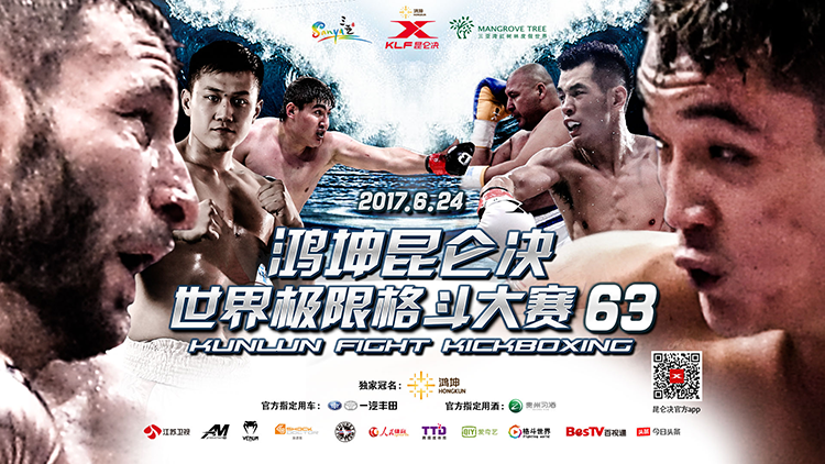 Kunlun Fight 63 - Fight Card