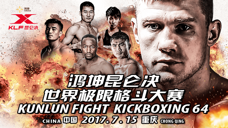 Kunlun Fight 64 - Fight Card