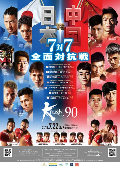 Krush 90 - Fight Card