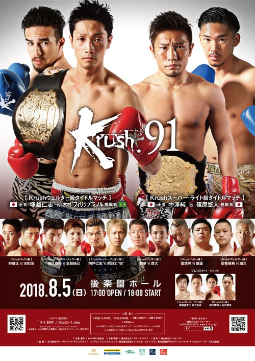 Krush 91 - Fight Card