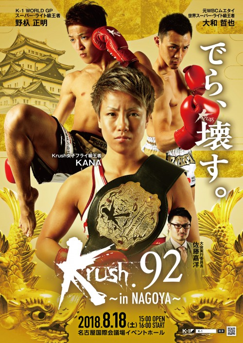 Krush 92 - Fight Card