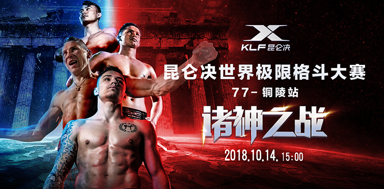 Kunlun Fight 77