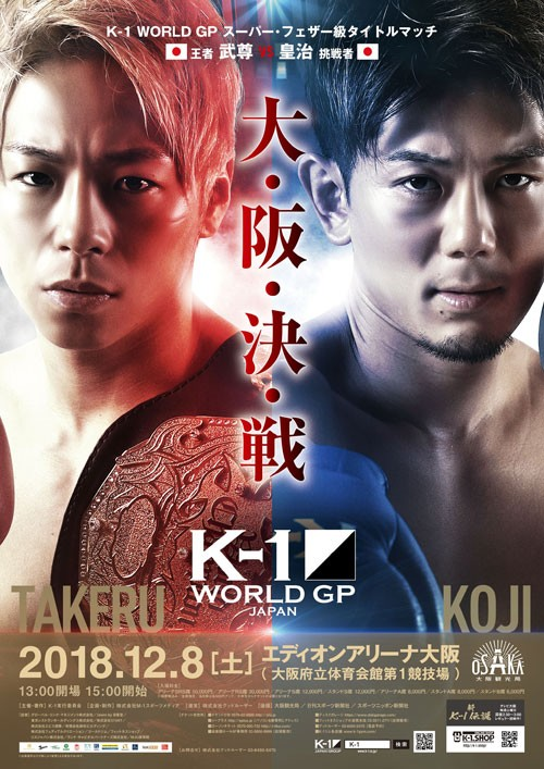 K-1 World GP 2018 Japan