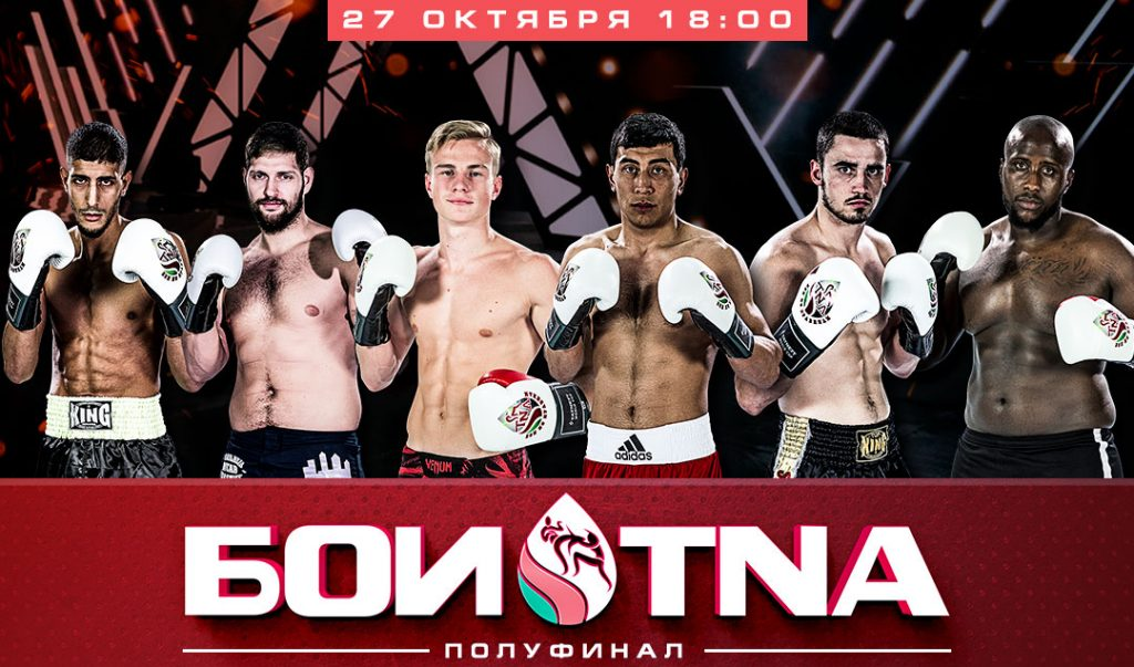 Tatneft Cup Kickboxing 2018 Semi-Finals Promo 1