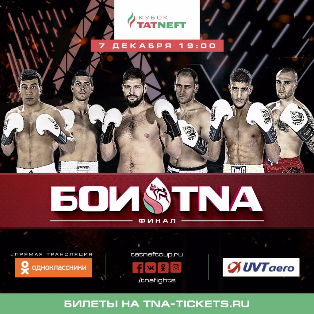 Tatneft Cup Kickboxing 2018: Finals