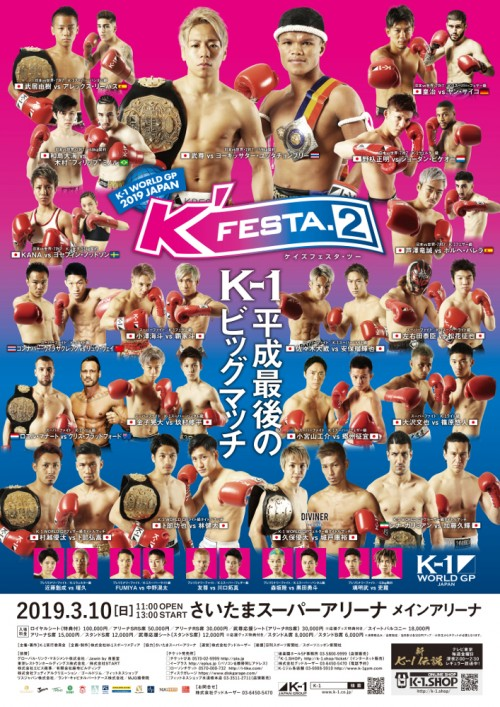 K-1 World GP 2019 Japan: K'Festa.2