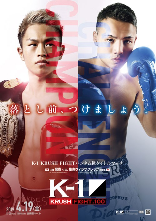 K-1 Krush Fight 100