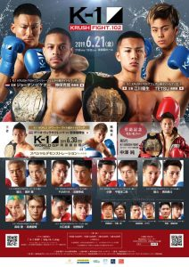 K-1 Krush Fight 102
