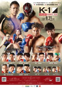 K-1 Krush Fight 104