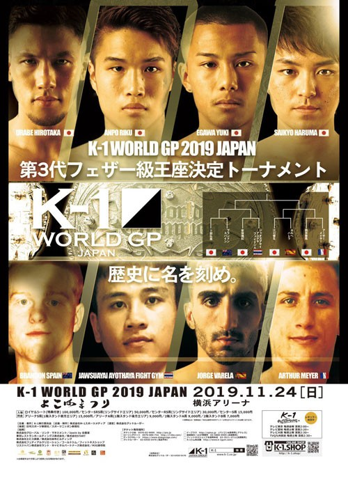 K-1 World GP 2019 Japan (3)