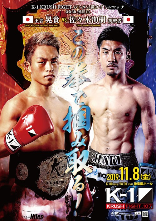 K-1 Krush Fight 107