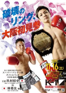 K-1 Krush Fight 108