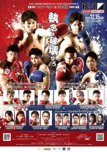 K-1 Krush Fight 109