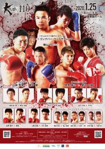 K-1 Krush Fight 110