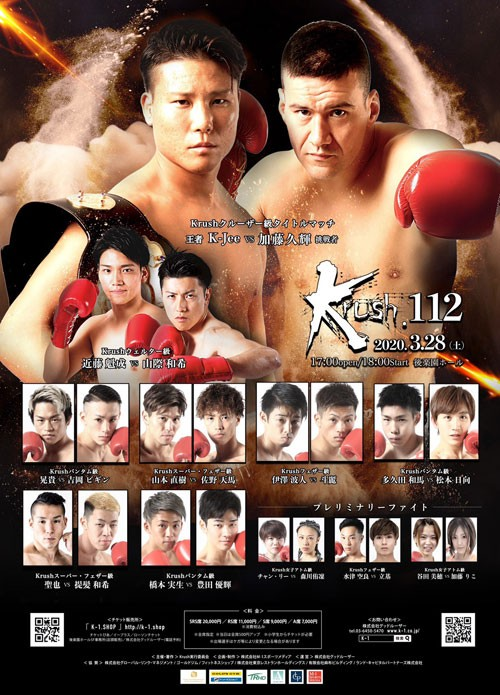 K-1 Krush Fight 112