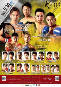 K-1 Krush Fight 113